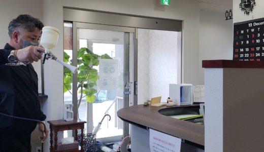 北広島町の歯医者さん 院内除菌サービスを行いました☆